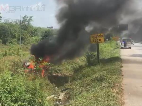 หนุ่มขับเก๋งเสียหลักลงข้างทางก่อนเกิดไฟลุกท่วมทั้งคันโชคดีหนีรอดออกมาได้ทัน