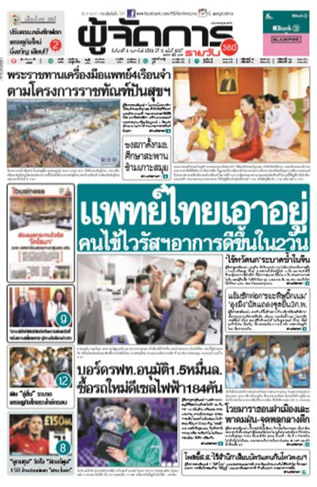 """แพทย์ไทยเอาอยู่  คนไข้ไวรัสฯอาการดีขึ้นใน 2 วัน  """"ไข้หวัดนก"""" ระบาดซ้ำในจีน"""