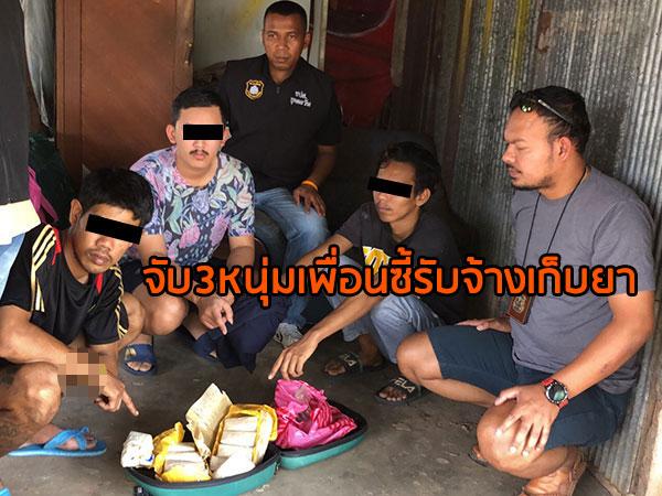 ตร.หาดใหญ่บุกจับ 3 หนุ่มเพื่อนซี้ รวมหัวกันรับจ้างเก็บยาบ้า-ไอซ์ แบ่งงานกันทำเป็นระบบ