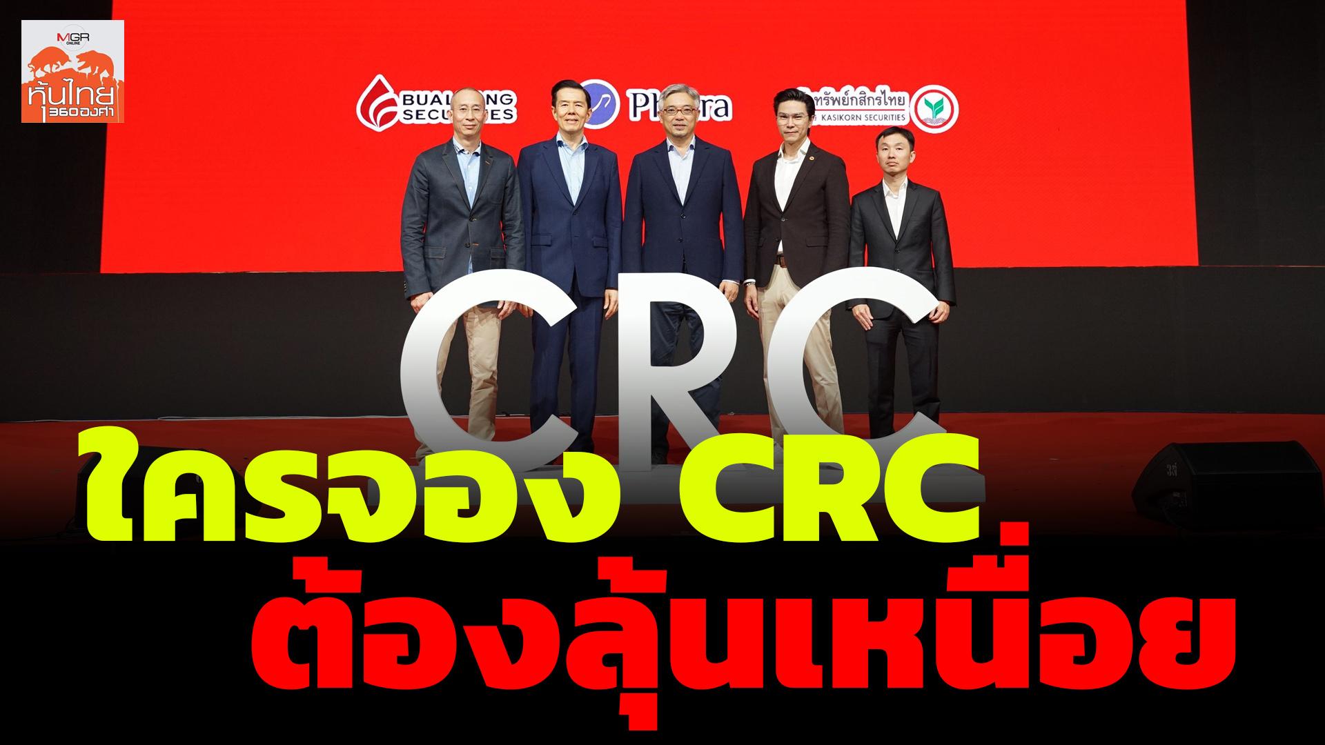 ใครจอง CRC ต้องลุ้นเหนื่อย / สุนันท์ ศรีจันทรา
