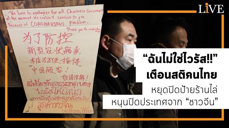 """""""ฉันไม่ใช่ไวรัส!!"""" เตือนสติคนไทย หยุดปิดป้ายร้านไล่-หนุนปิดประเทศจาก """"ชาวจีน"""""""