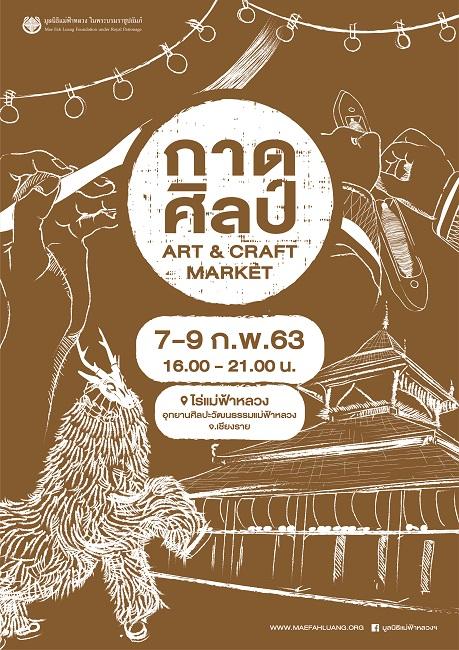 """ครั้งแรก! เปิด""""กาดศิลป์""""ชมวิถีศิลปินและศิลปวัฒนธรรมล้านนา ช้อปฯ งานคราฟต์ชุมชน"""