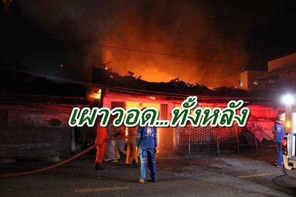 เผาวอดทั้งหลัง! ไฟไหม้บ้านในชุมชนโชคสมาน หาดใหญ่ เหลือแต่ซาก 5 ชีวิตหนีตาย รอดหวุดหวิด