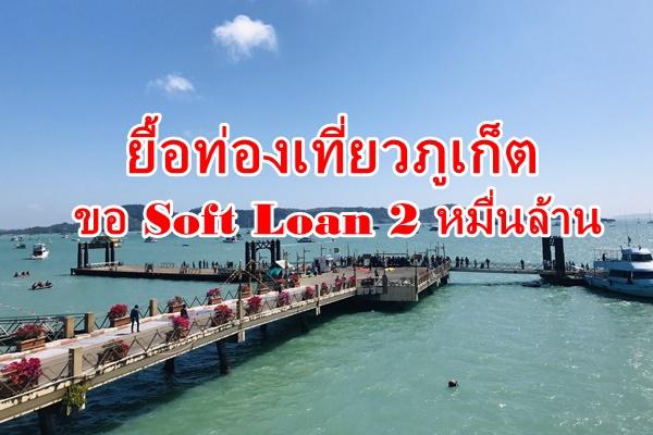"""ท่องเที่ยวภูเก็ต ขอ Soft Loan  20,000 ล้านบาท ยื้อชีวิต """"โคโรนา"""" กระทบหนัก จีนหายแล้ว 70 %"""