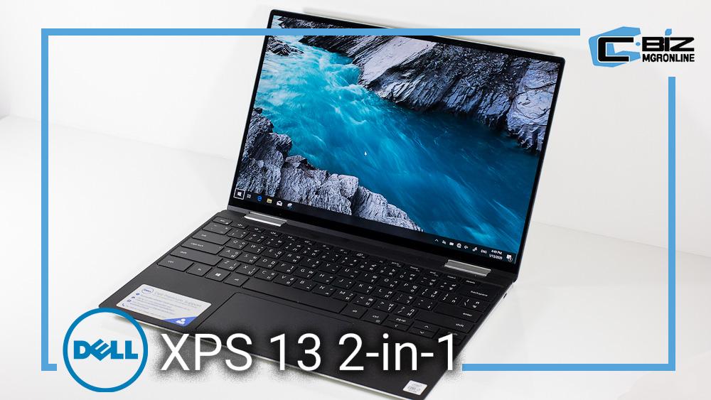 Review : Dell XPS 13 2-1 (2019) จอสวย ใช้งานได้หลากหลาย