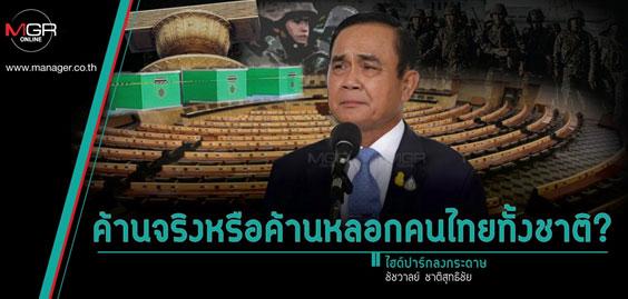 ค้านจริงหรือค้านหลอกคนไทยทั้งชาติ?