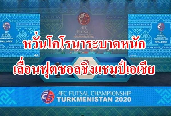 หวั่นไวรัสแพร่ระบาดหนัก! AFC สั่งเลื่อนฟุตซอลชิงแชมป์เอเชียแบบไม่มีกำหนด
