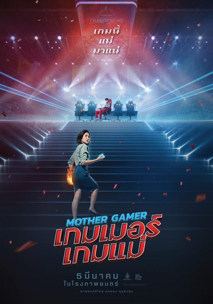 """เผยทีเซอร์แรก """"Mother Gamer เกมเมอร์เกมแม่"""" เปิดฉากตีป้อม 5 มี.ค.นี้ในโรงภาพยนตร์"""