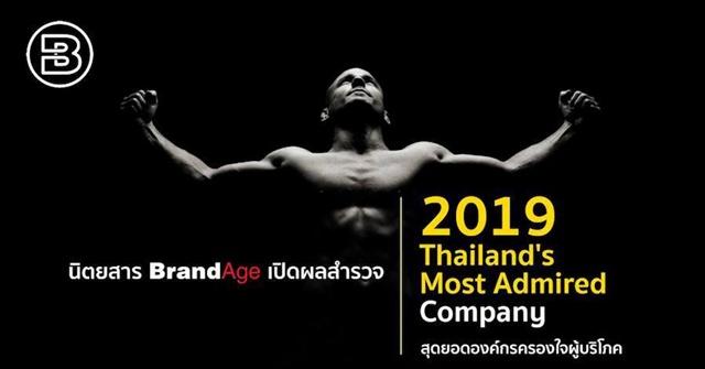 ซีพี ออลล์ คว้ารางวัล Thailand's Most Admired Company ประจำปี 2562 บริษัทในใจคนไทย 2 ปีซ้อน