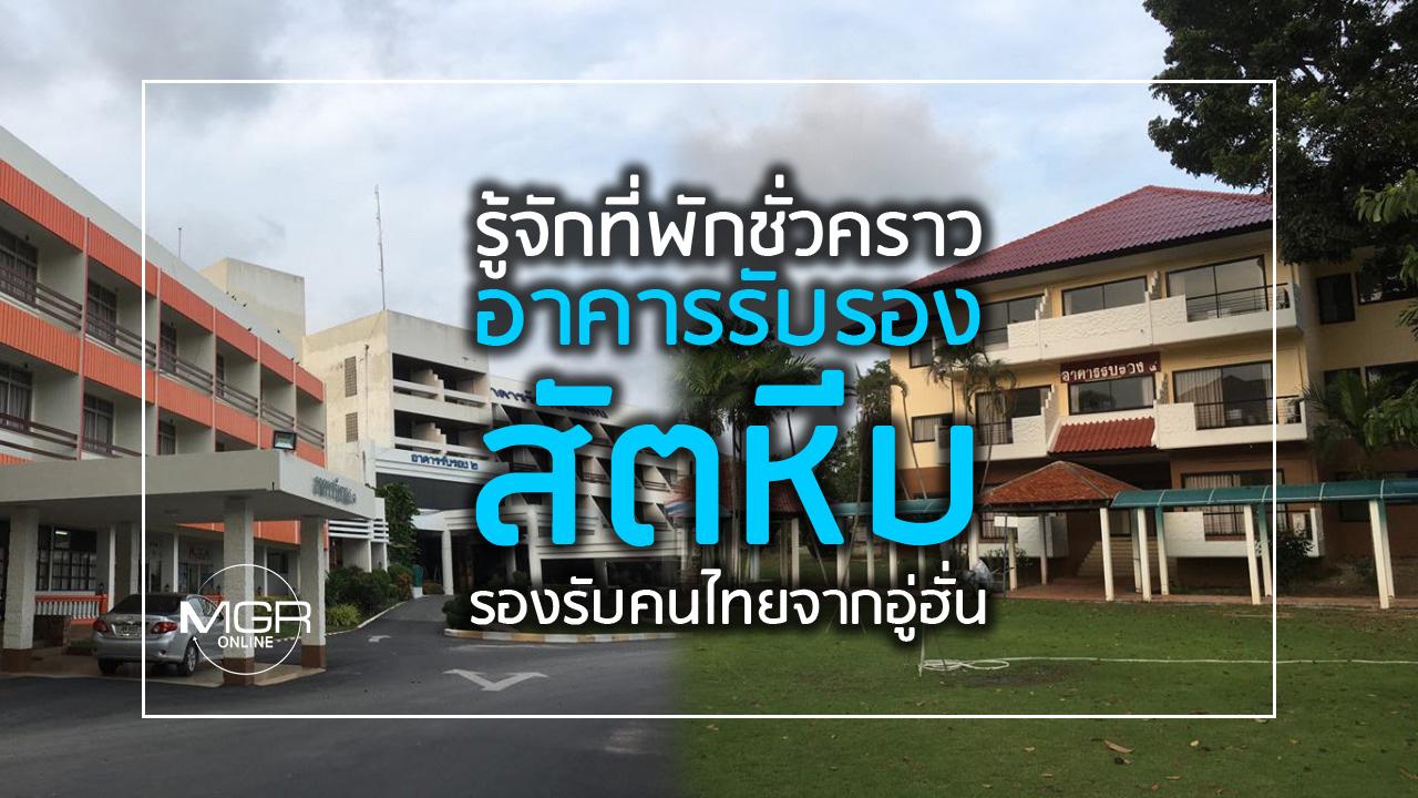 รู้จักที่พักชั่วคราว 'อาคารรับรองสัตหีบ' รองรับคนไทยจากอู่ฮั่น