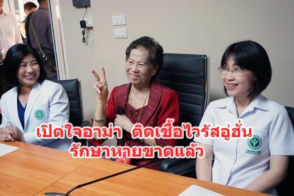 สธ.นำทีมแพทย์ เปิดตัวอาม่า คนไทยคนแรกติดเชื้อไวรัสอู่ฮั่น รักษาหายขาดแล้ว