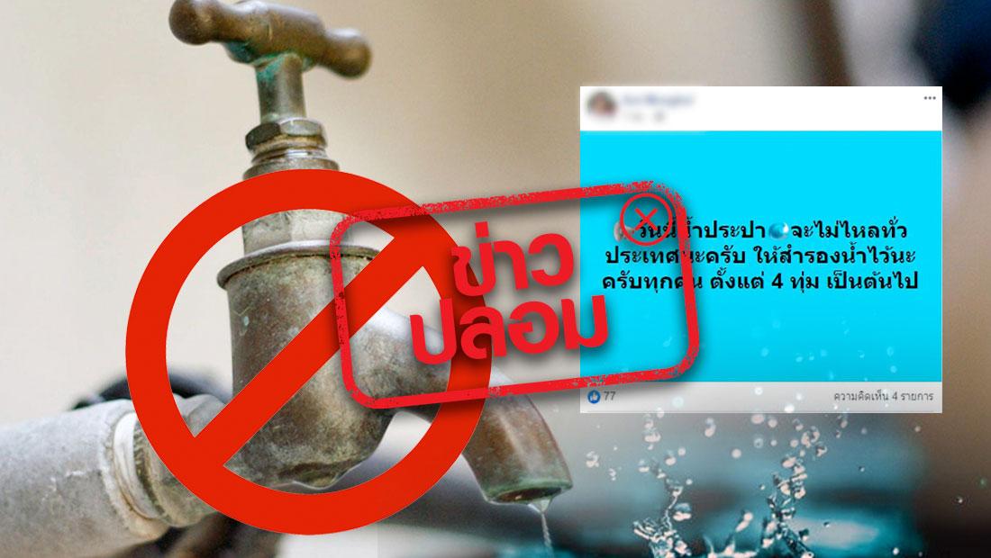 ข่าวปลอม! น้ำประปาหยุดไหลทั่วประเทศ กปน.ยันยังให้บริการปกติ