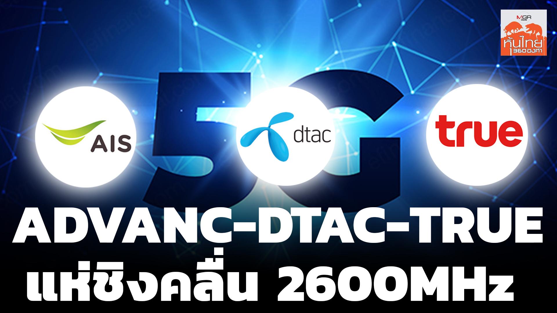 ADVANC-DATC-TRUE แห่ชิงคลื่น 2600MHz