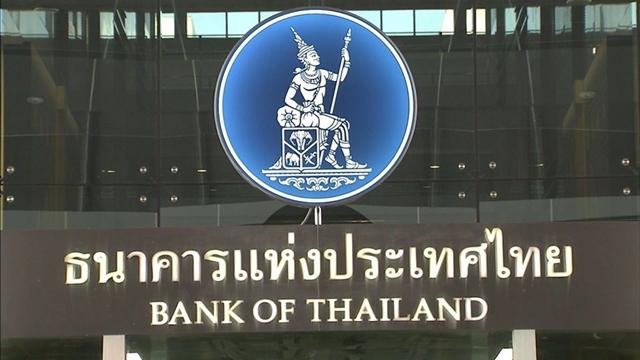 กนง. ประกาศปรับลด ดบ. ลงเหลือแค่ 1% ต่ำสุดในประวัติศาสตร์การเงินไทย