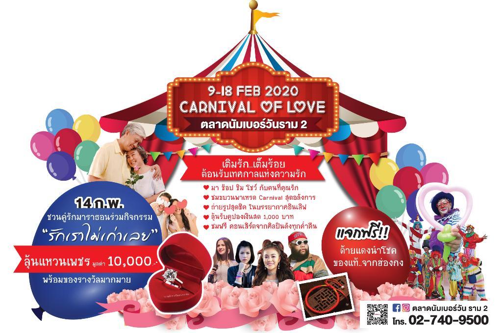ตลาดนัมเบอร์วัน ราม 2 ชวนร่วมงาน Carnival Of love