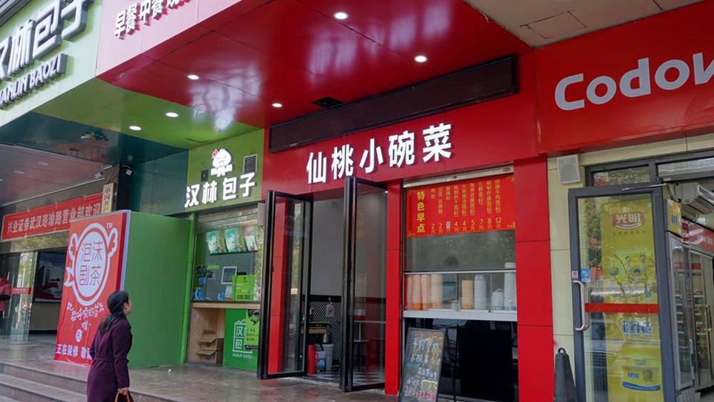ร้านสมัยใหม่ที่ขายเมนูเล่อกันเมี่ยน (ภาพ : ซินหัว)