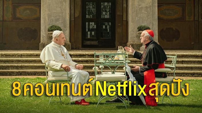 อุ่นเครื่องรับงานออสการ์ กับ 8 คอนเทนต์ Netflix สุดปัง