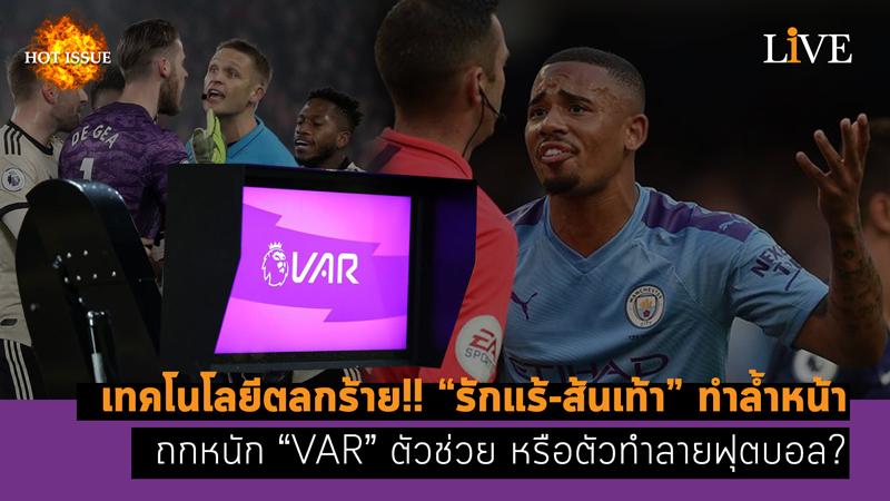 """[คลิป] เทคโนโลยีตลกร้าย!! """"รักแร้-ส้นเท้า"""" ทำล้ำหน้า ถกหนัก """"VAR"""" ตัวช่วย หรือตัวทำลายฟุตบอล?"""