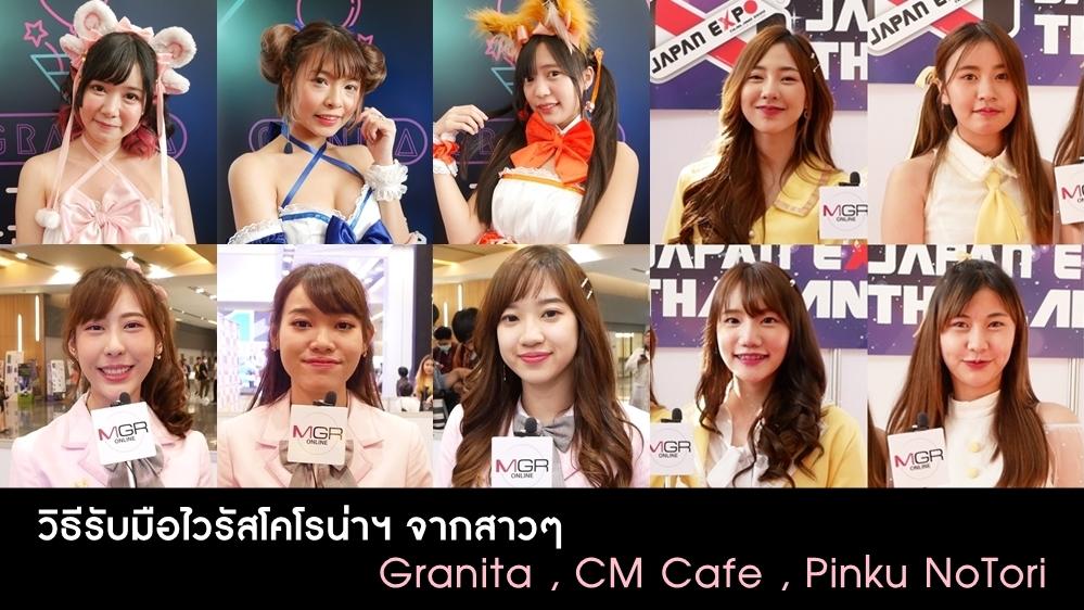 วิธีรับมือไวรัสโคโรน่าฯ จากสาวๆ Granita , CM Cafe และ Pinku Notori