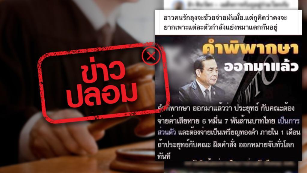 ข่าวปลอม! อย่าแชร์ พิพากษารัฐบาลและคณะต้องจ่ายค่าเสียหาย 67,000 ล้านบาท