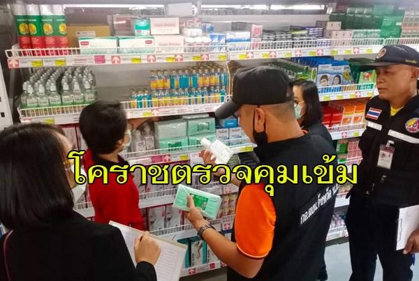 พบยังขาดตลาด! โคราชลุยตรวจเข้มขายหน้ากากอนามัย-เจลล้างมือ กำชับห้ามฉวยโอกาส