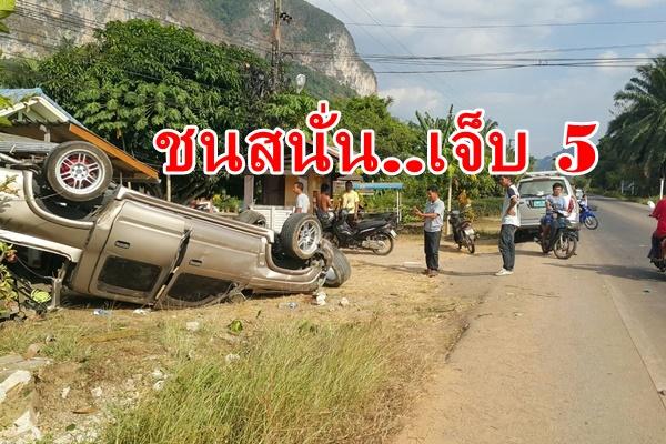 หนุ่มขับรถกระบะหลบรถสามล้อพ่วงไม่พ้นชนยับ เจ็บ 5 ราย