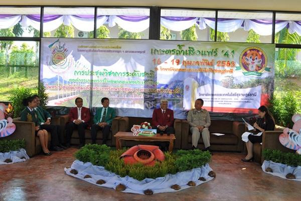 สุราษฎร์ฯเตรียมจัดงานการประชุมวิชาการระดับชาติองค์การเกษตรกรในอนาคตแห่งประเทศไทย