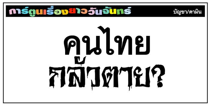 คนไทยกลัวตาย?