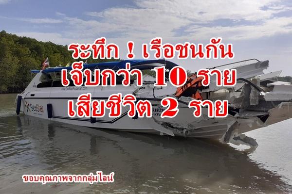 ด่วน ! เกิดเหตุเรือชนกันที่ภูเก็ต เบื้องต้นเสียชีวิต 2 เจ็บ 14 ราย