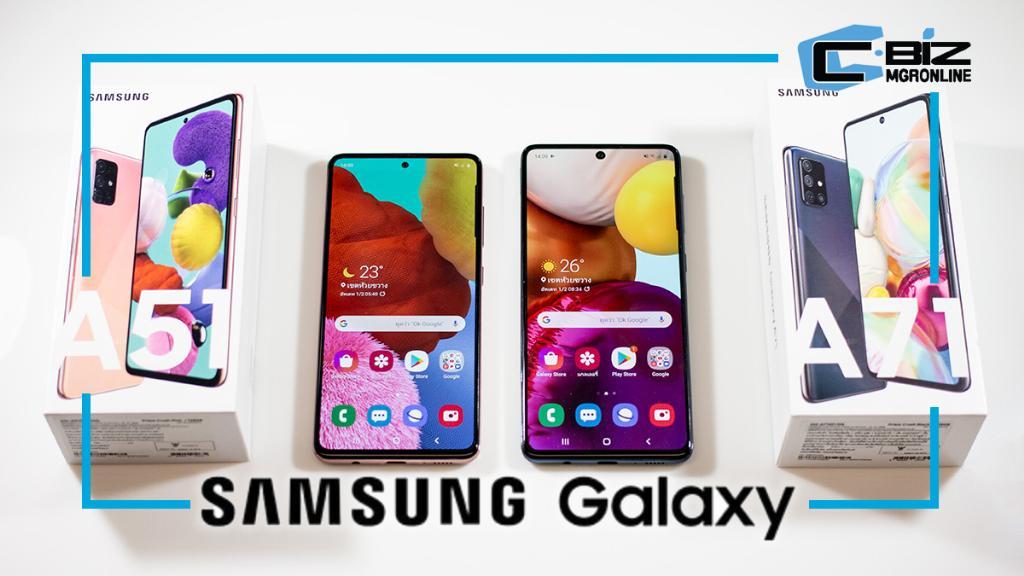 Review : Samsung Galaxy A71 / A51 คู่หูสมาร์ทโฟนระดับหมื่นต้น