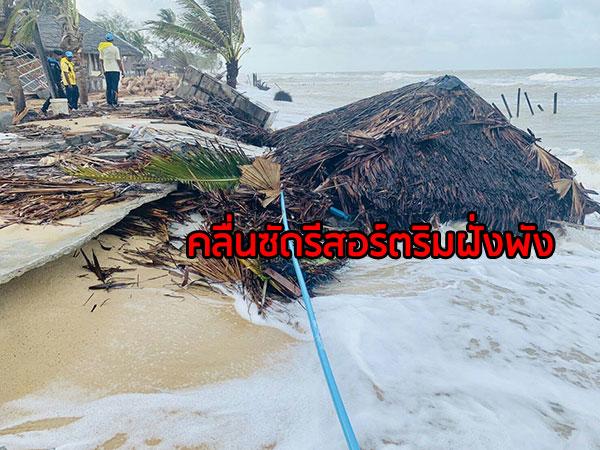 รีสอร์ต 3 แห่งริมชายฝั่งปัตตานี ถูกคลื่นลมแรงซัดพังเสียหาย อุตุฯ เตือนประมงงดออกเรือ