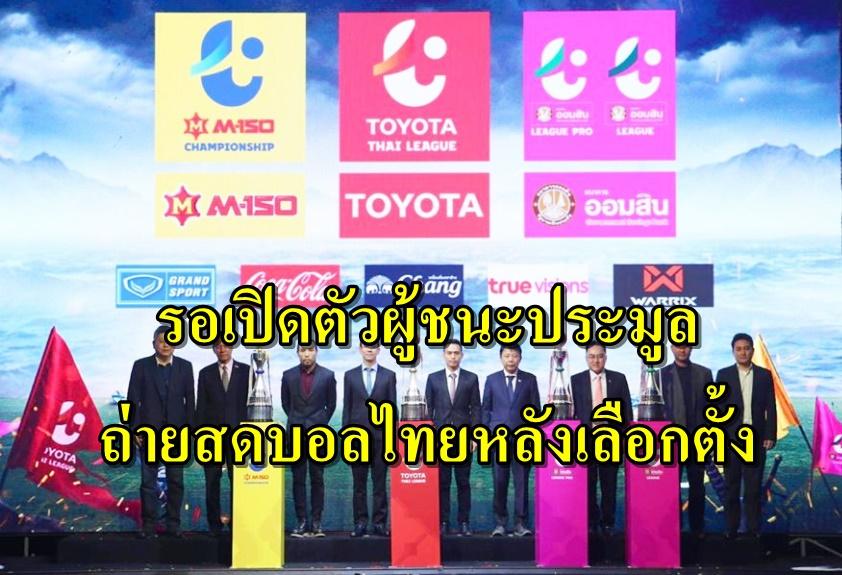 เสร็จแล้ว! ประมูลลิขสิทธิ์บอลไทย รอเปิดตัวหลังเลือกตั้งนายกสมาคมฯ