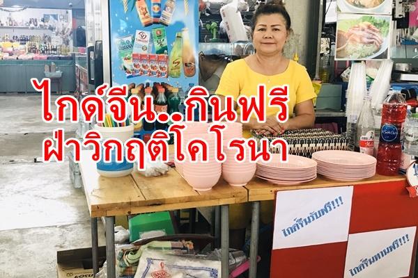 """คนไทยไม่ทิ้งกัน..เปิดร้านให้ไกด์จีนกินข้าวฟรีฝ่าวิกฤติ """"โคโรนา"""" ช่วยลดภาระคาใช้จ่าย"""