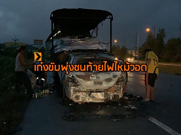 ระทึก! รถเก๋ง อส.รัตภูมิ ขับพุ่งชนท้าย 6 ล้อไฟไหม้วอดทั้งคันบาดเจ็บสาหัส