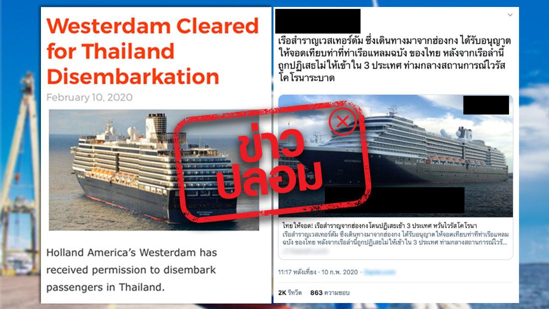 """ข่าวปลอม! ไทยอนุญาตเรือสำราญ""""เวสเตอร์ดัม""""เทียบท่าแหลมฉบังแล้ว"""