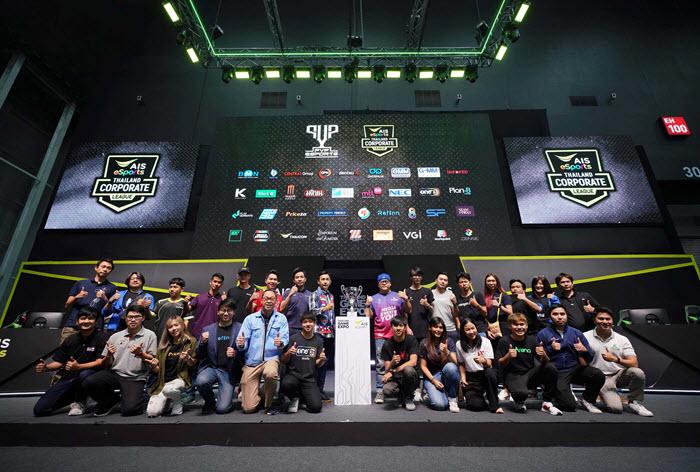 AIS จัดแข่งอีสปอร์ตระดับบริษัท พร้อมโอกาสก้าวสู่เวทีระดับโลก!