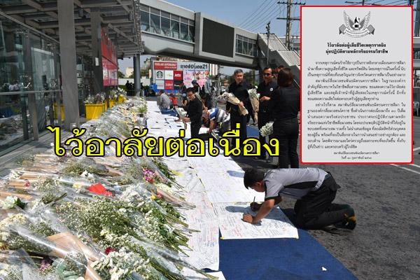 ปชช.วางดอกไม้ไว้อาลัยหน้าห้างฯเทอร์มินอล 21 ต่อเนื่อง –สมาพันธ์สื่อมวลชนโคราชออกแถลงการณ์
