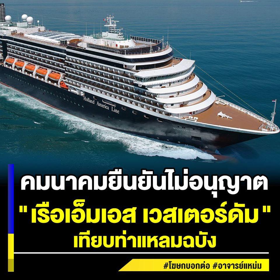 ไทยไม่อนุญาติให้เรือเอ็มเอส เวสเตอร์ดัม เทียบท่า (ภาพ เพจ ศ.ดร.นฤมล ภิญโญสินวัฒน์)