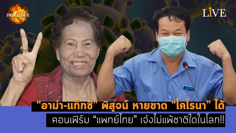 """[คลิป] """"อาม่า-แท็กซี่"""" พิสูจน์ หายขาด """"โคโรนา"""" ได้ คอนเฟิร์ม """"แพทย์ไทย"""" เจ๋งไม่แพ้ชาติใดในโลก!!"""