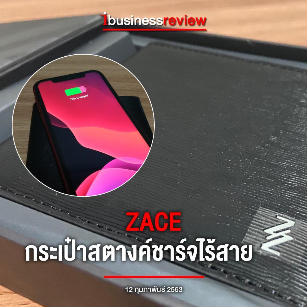 Ibusiness review : ZACE กระเป๋าสตางค์ชาร์จไร้สาย