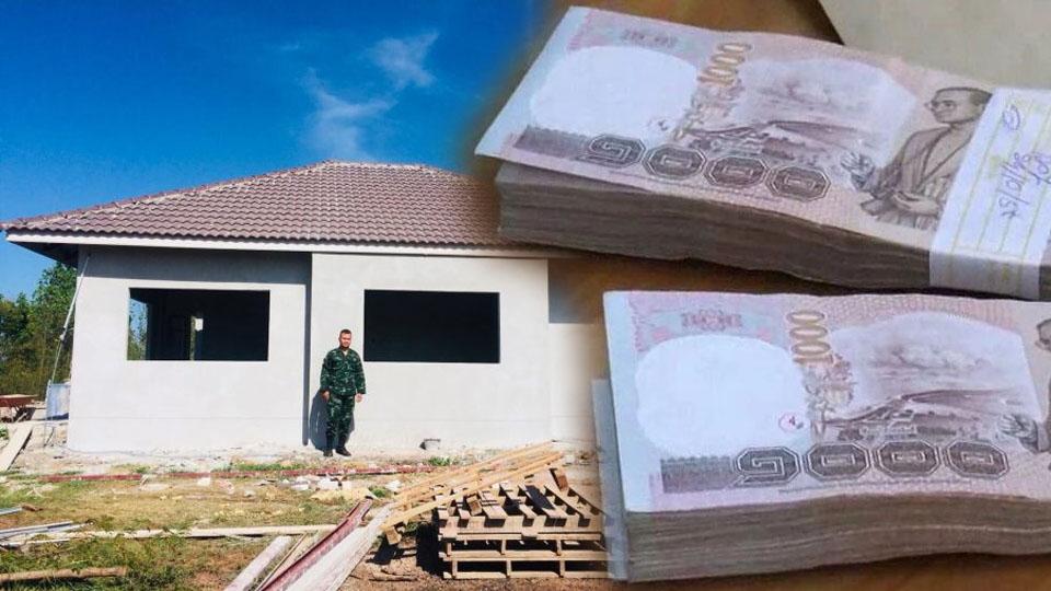 """บทเรียนจากโคราช! สางขบวนการ """"สร้างบ้านขายทหาร"""" ซื้อถูก-ขายแพง-มีเงินทอน ลุ้น ผบ.ทบ.สังคายนา"""