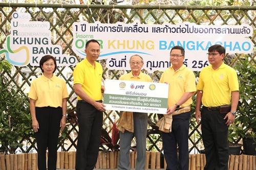 โครงการ OUR Khung BangKachao งานพัฒนาคุ้งบางกะเจ้า พลังต่อเนื่องรักษาสิ่งแวดล้อม ชุมชน-เศรษฐกิจยั่งยืน