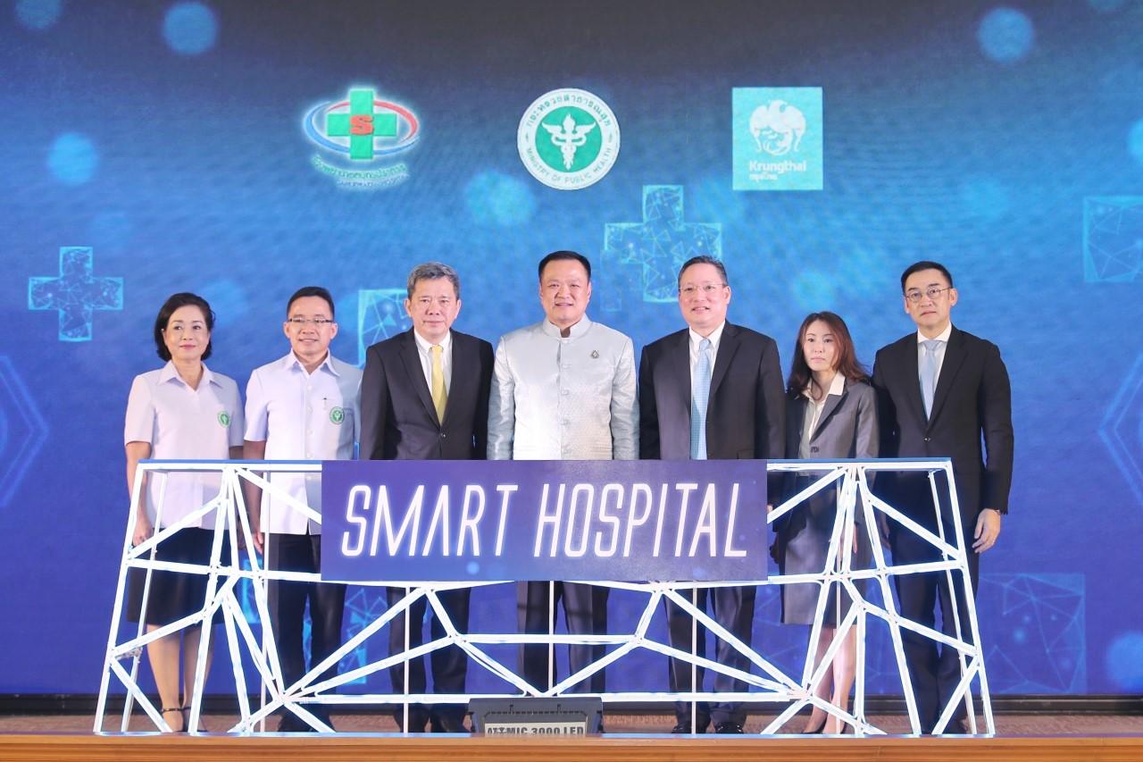 กรุงไทย จับมือ ร.พ.สมุทรปราการ ผุด SmartHospital ต้นแบบโรงพยาบาลรัฐ