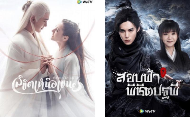 """WeTV""เสิร์ฟความพิเศษจากซีรีส์จีนตลอดทั้งสัปดาห์เตรียมฟินกับ ""สามชาติสามภพ ลิขิตเขนย"" และ ""สยบฟ้าพิชิตปฐพี ภาค 2"" ในเสียงพากย์ไทยได้อารมณ์ ที่นี่ที่เดียว เริ่ม 30 ม.ค. นี้"