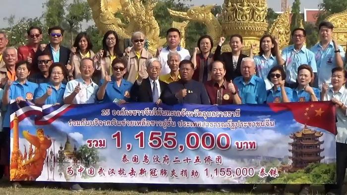 24 องค์กรไทยเชื้อจีนในอุบลฯมอบเงินกว่าล้านช่วยชาวจีนสู้ไวรัสโควิด-19 วันแห่งความรัก