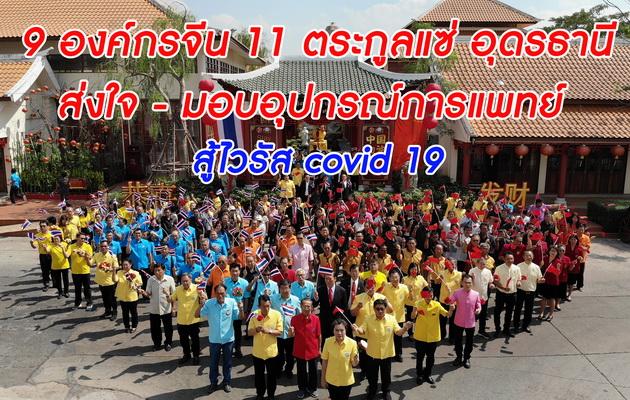 ยามยากไม่ทิ้งกัน!ชาวไทยเชื้อจีนอุดรมอบอุปกรณ์แพทย์พร้อมเงินสด1ล้านช่วยจีน