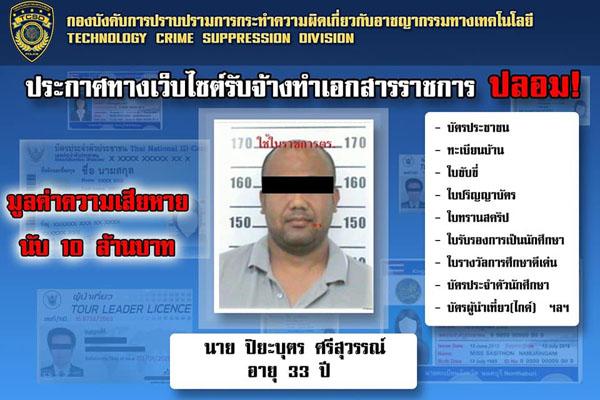 ปอท.ขยายผลจับแก๊งทำเอกสารราชการปลอม ขายทางออนไลน์