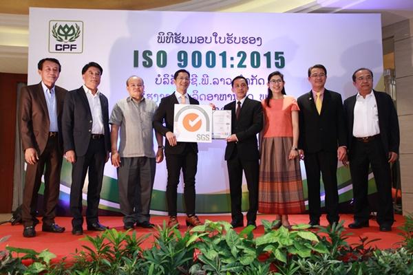 ซี.พี. ลาว คว้าระบบบริหารงานคุณภาพมาตรฐานสากล ISO 9001 : 2015