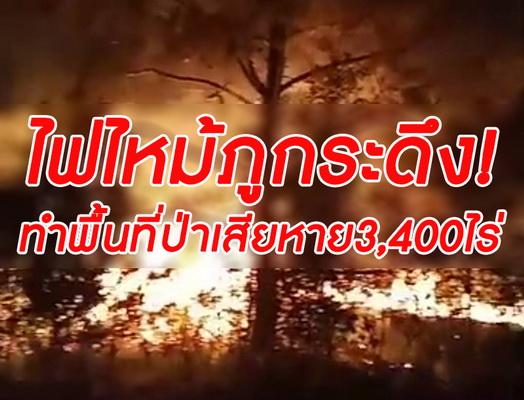 (ชมคลิป)หนักสุดรอบ17ปี ไฟไหม้ภูกระดึงผืนป่าถูกเผากว่า 3,400 ไร่