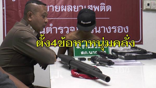 แจ้ง 4 ข้อหาหนัก หนุ่มบุรีรัมย์คลั่งรัวปืนกว่า 40 นัด ค้นบ้านเจอปืนลูกซองอีก-ค้านประกันตัว
